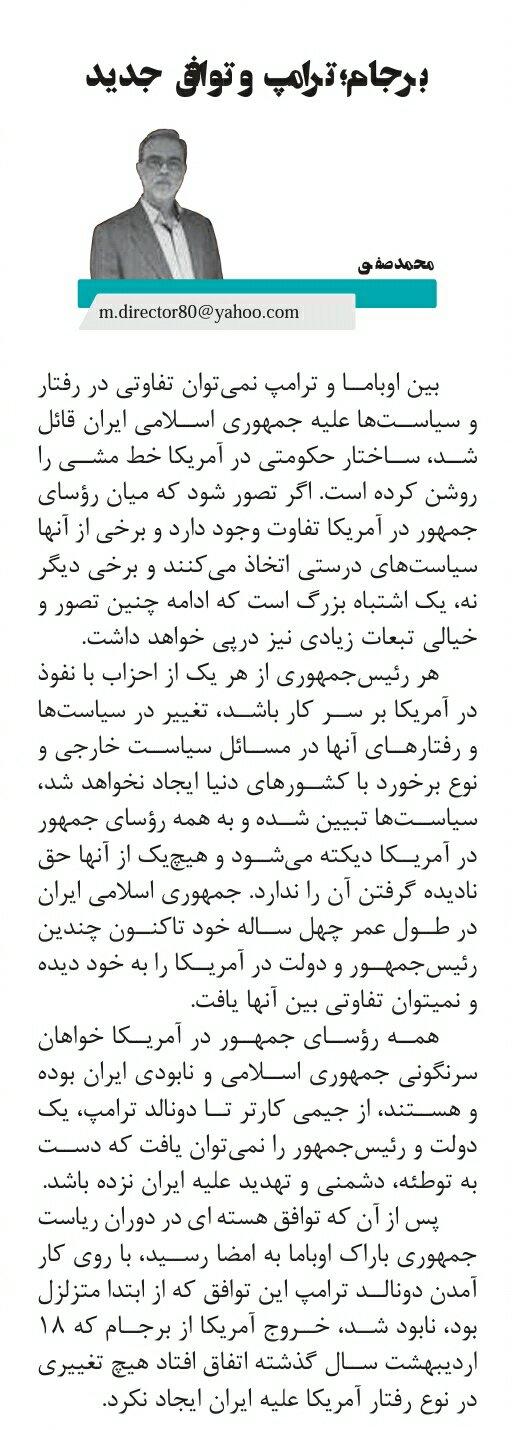 بين الصفحات الإيرانية: طهران تضغط على أوروبا في سبيل النووي 2