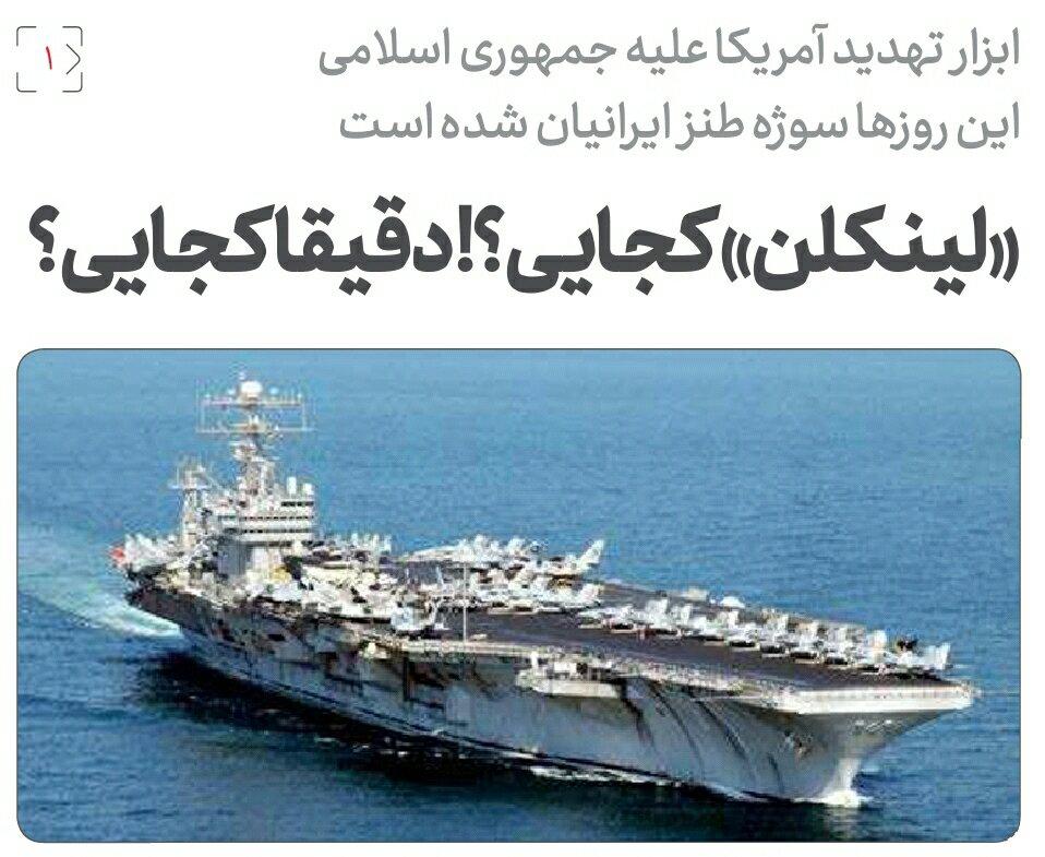 بين الصفحات الإيرانية: طهران تضغط على أوروبا في سبيل النووي 3
