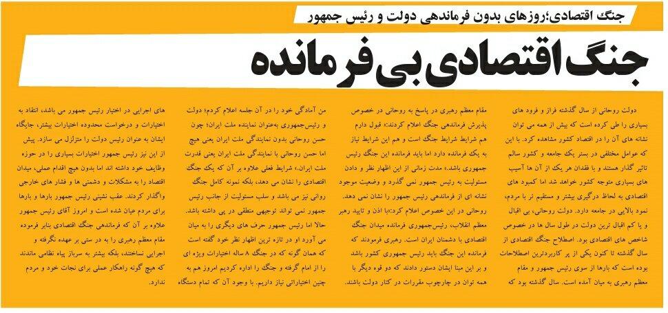 بين الصفحات الإيرانية: طهران تضغط على أوروبا في سبيل النووي 4