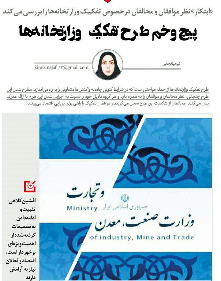 بين الصفحات الإيرانية: طهران تضغط على أوروبا في سبيل النووي 5