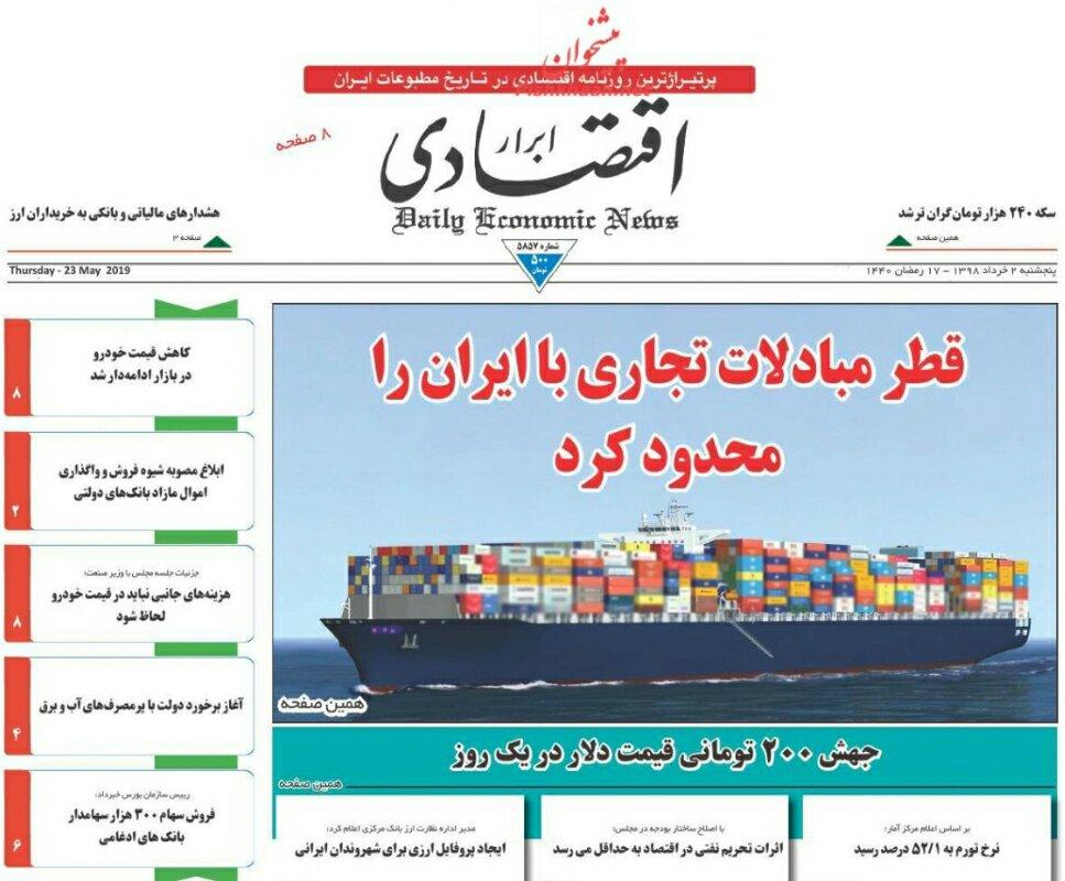مانشيت طهران: بمبيو يفشل في إدانة إيران وأوروبا تسعى للي ذراع طهران. 1