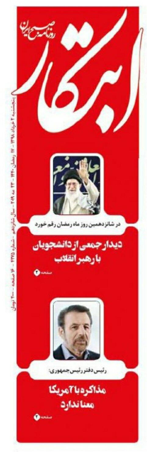 مانشيت طهران: بمبيو يفشل في إدانة إيران وأوروبا تسعى للي ذراع طهران. 2