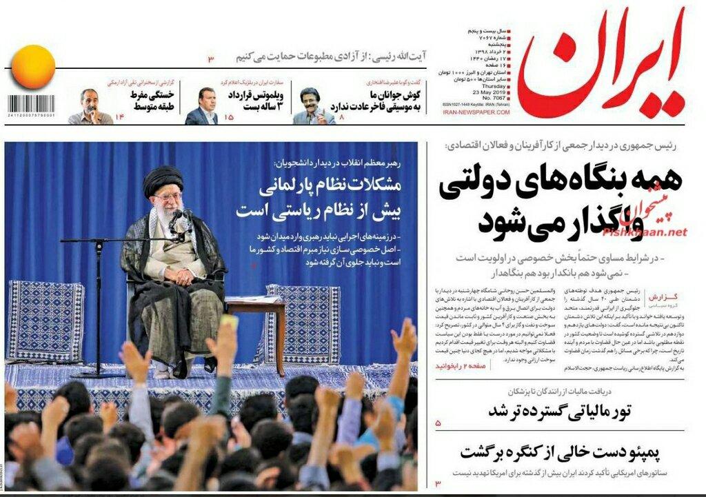 مانشيت طهران: بمبيو يفشل في إدانة إيران وأوروبا تسعى للي ذراع طهران. 3