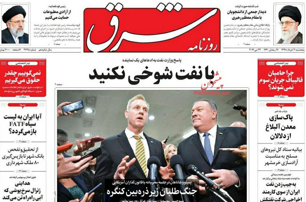 مانشيت طهران: بمبيو يفشل في إدانة إيران وأوروبا تسعى للي ذراع طهران. 4