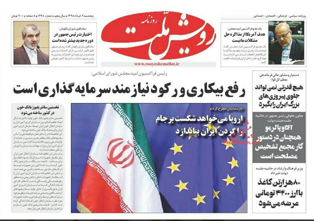 مانشيت طهران: بمبيو يفشل في إدانة إيران وأوروبا تسعى للي ذراع طهران. 5