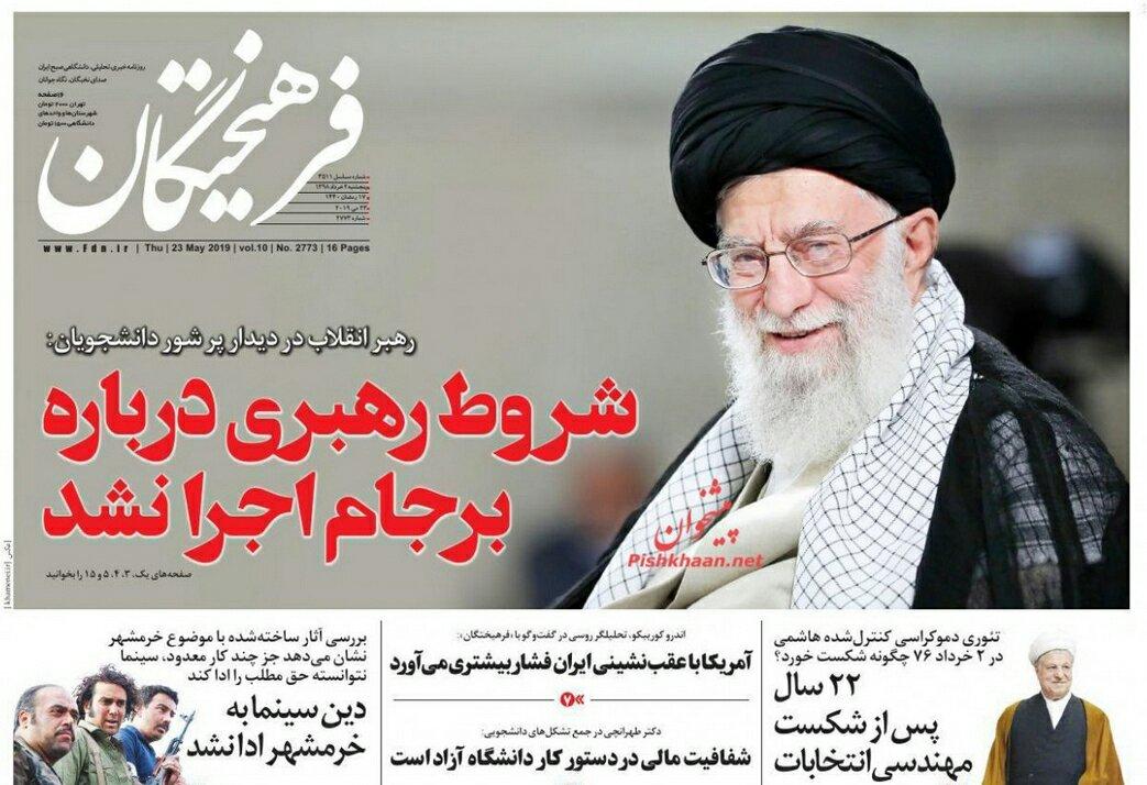 مانشيت طهران: بمبيو يفشل في إدانة إيران وأوروبا تسعى للي ذراع طهران. 6