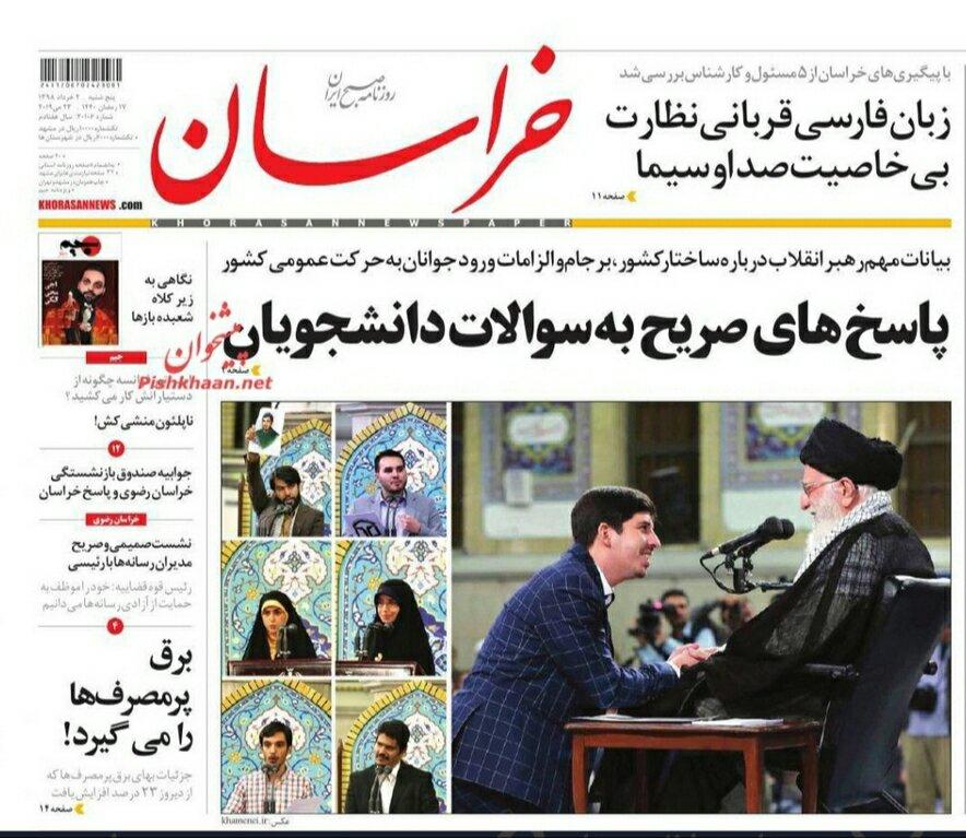 مانشيت طهران: بمبيو يفشل في إدانة إيران وأوروبا تسعى للي ذراع طهران. 7