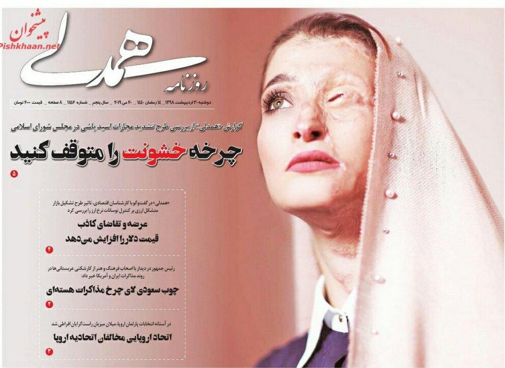 مانشيت طهران: بمبيو يفشل في إدانة إيران وأوروبا تسعى للي ذراع طهران. 8