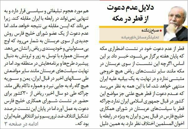 بين الصفحات الإيرانية.. ما هي دافع الوساطات بين واشنطن وطهران؟... ومؤتمر البحرين خطوة تطبيعية مع إسرائيل 2