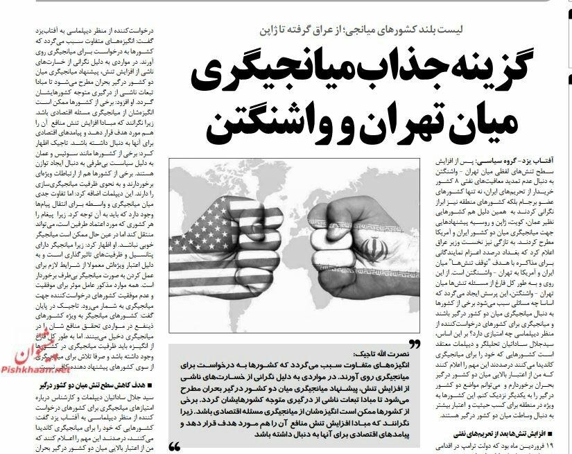 بين الصفحات الإيرانية.. ما هي دافع الوساطات بين واشنطن وطهران؟... ومؤتمر البحرين خطوة تطبيعية مع إسرائيل 1