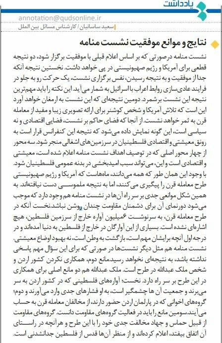 بين الصفحات الإيرانية.. ما هي دافع الوساطات بين واشنطن وطهران؟... ومؤتمر البحرين خطوة تطبيعية مع إسرائيل 4