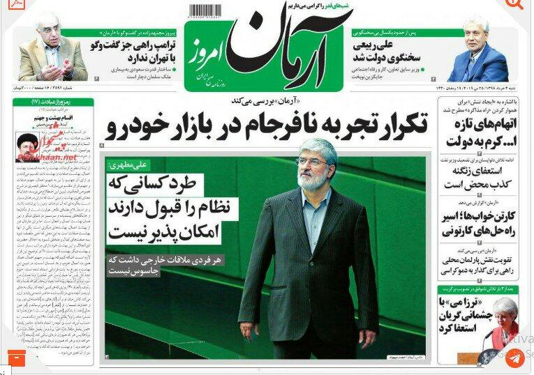 مانشيت طهران: ترامب ينتهي وتبقى إيران وموانئ الجنوب تمتلئ بسفن المواد الأساسية 9