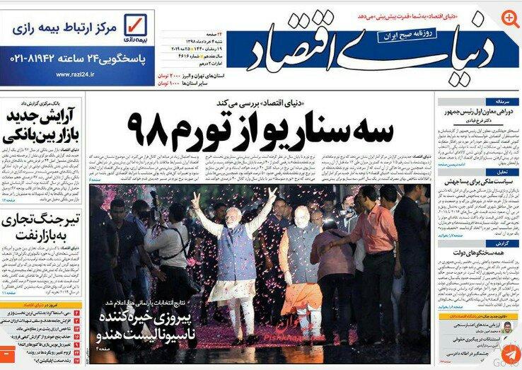 مانشيت طهران: ترامب ينتهي وتبقى إيران وموانئ الجنوب تمتلئ بسفن المواد الأساسية 8