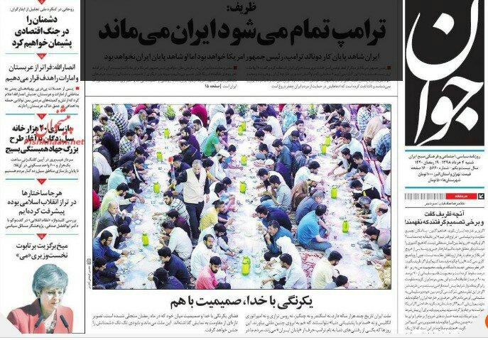 مانشيت طهران: ترامب ينتهي وتبقى إيران وموانئ الجنوب تمتلئ بسفن المواد الأساسية 1