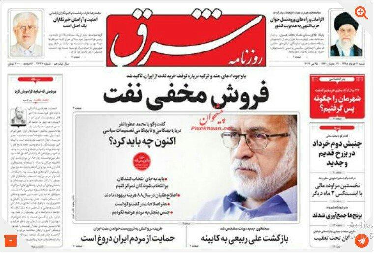 مانشيت طهران: ترامب ينتهي وتبقى إيران وموانئ الجنوب تمتلئ بسفن المواد الأساسية 4