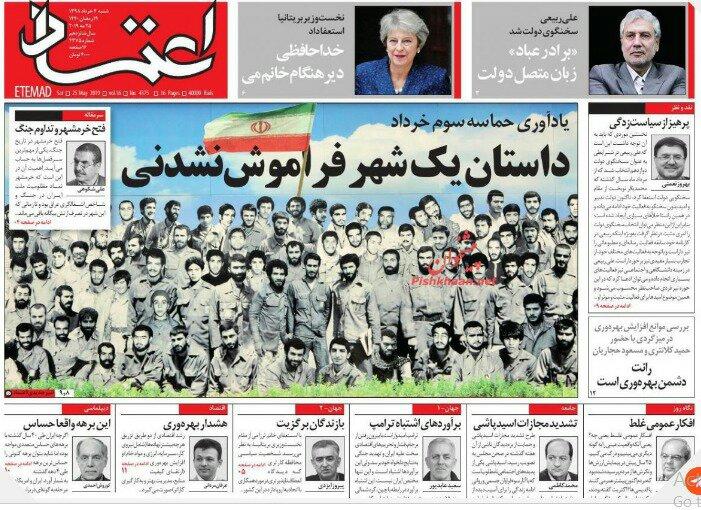 مانشيت طهران: ترامب ينتهي وتبقى إيران وموانئ الجنوب تمتلئ بسفن المواد الأساسية 7