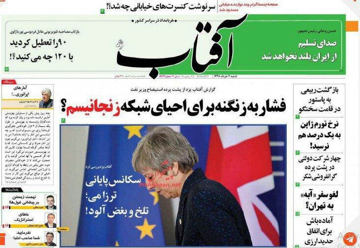 مانشيت طهران: ترامب ينتهي وتبقى إيران وموانئ الجنوب تمتلئ بسفن المواد الأساسية 5