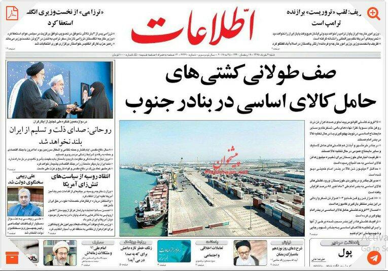 مانشيت طهران: ترامب ينتهي وتبقى إيران وموانئ الجنوب تمتلئ بسفن المواد الأساسية 3