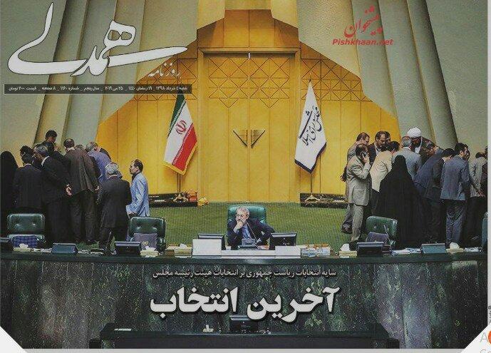 مانشيت طهران: ترامب ينتهي وتبقى إيران وموانئ الجنوب تمتلئ بسفن المواد الأساسية 2