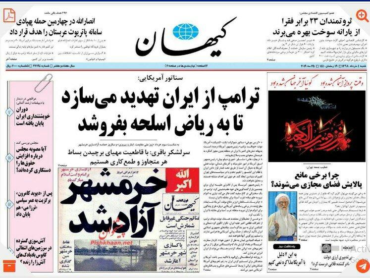 مانشيت طهران: ترامب ينتهي وتبقى إيران وموانئ الجنوب تمتلئ بسفن المواد الأساسية 6