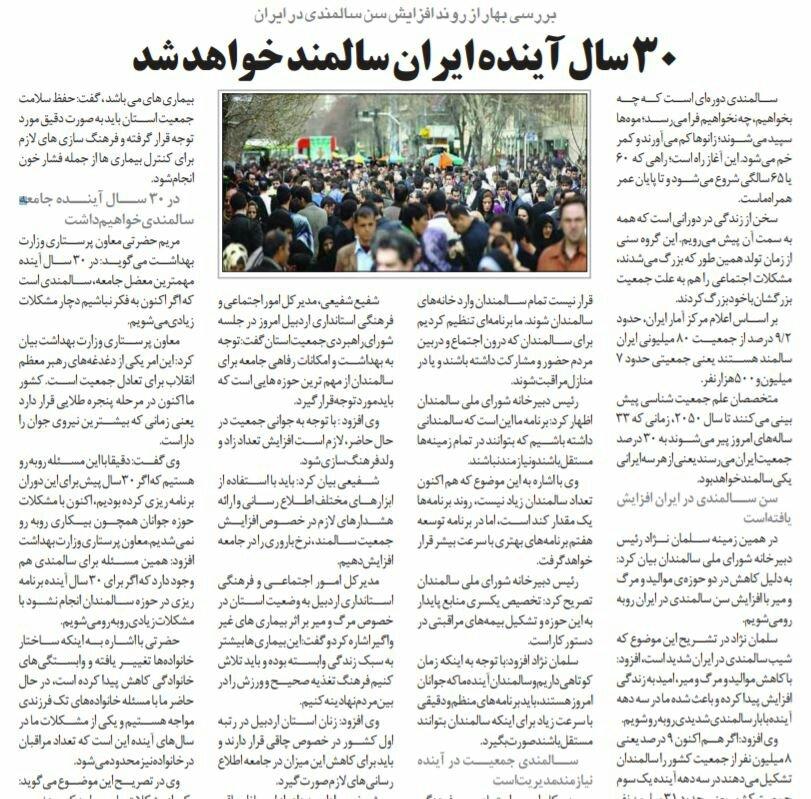 شبابيك إيرانية/ شباك الأحد: هل تتحوّل إيران لبلدٍ كهل بعد ثلاثين عاماً؟ 1