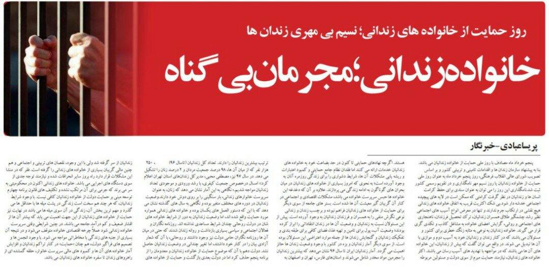 شبابيك إيرانية/ شباك الأحد: هل تتحوّل إيران لبلدٍ كهل بعد ثلاثين عاماً؟ 3