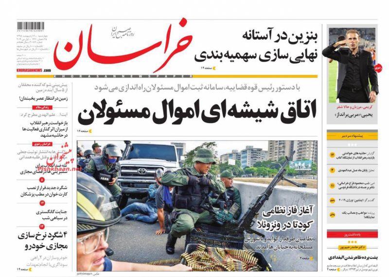 مانشيت طهران: مواجهة ظريف وبولتون 6