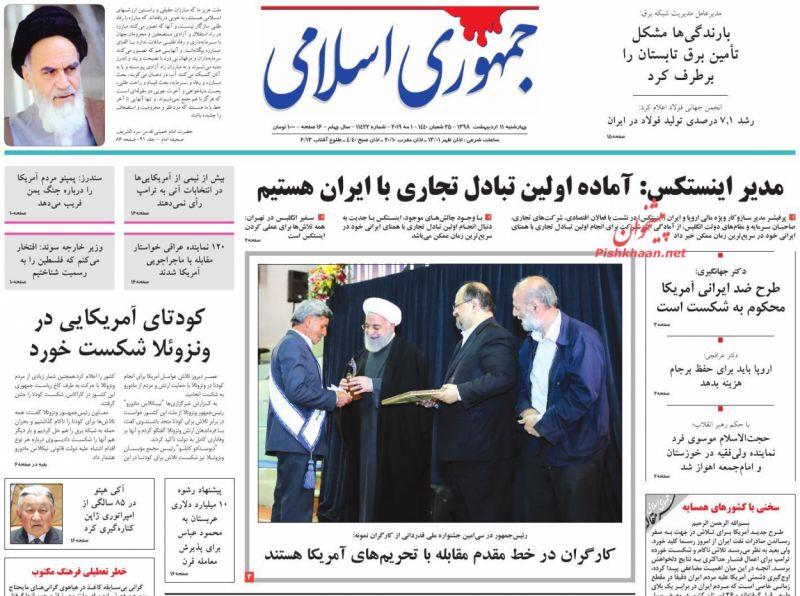 مانشيت طهران: مواجهة ظريف وبولتون 5