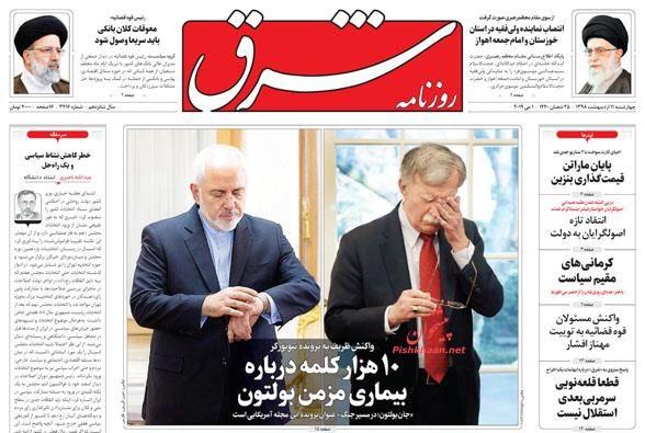 مانشيت طهران: مواجهة ظريف وبولتون 4