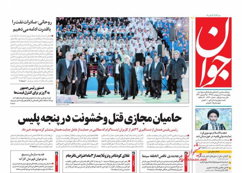 مانشيت طهران: مواجهة ظريف وبولتون 3