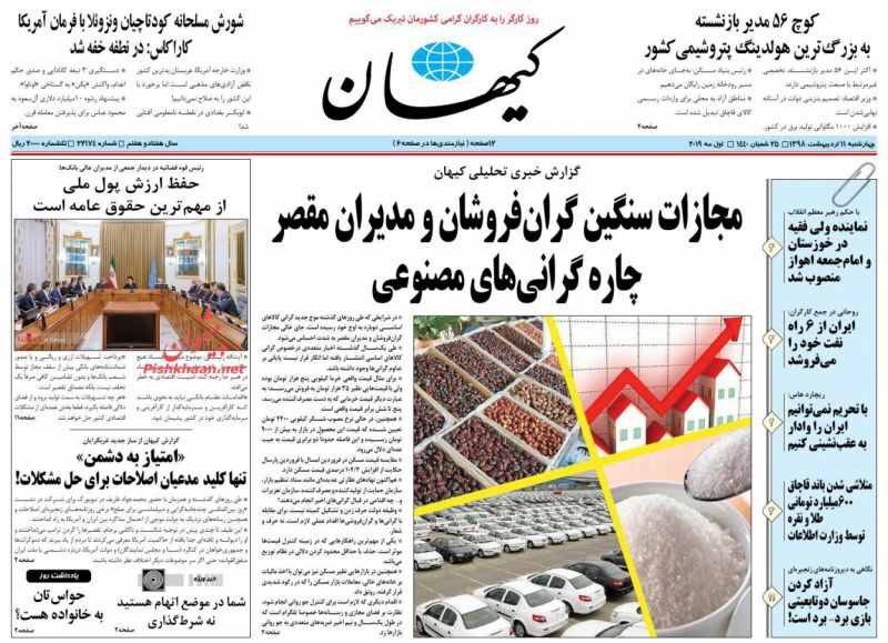 مانشيت طهران: مواجهة ظريف وبولتون 2