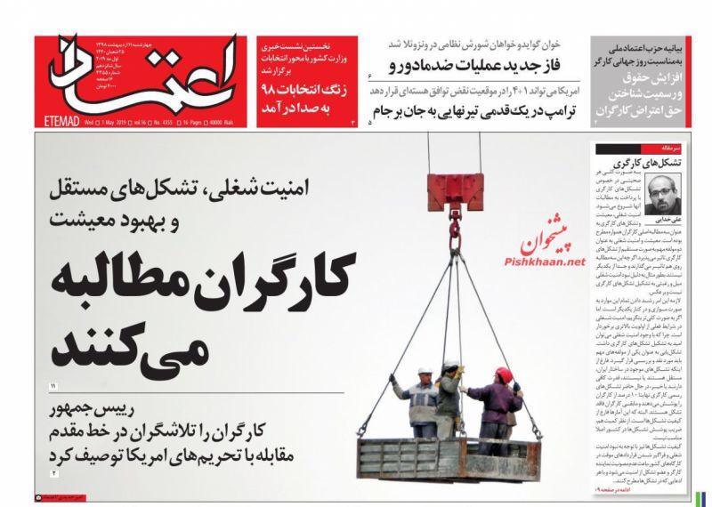 مانشيت طهران: مواجهة ظريف وبولتون 1