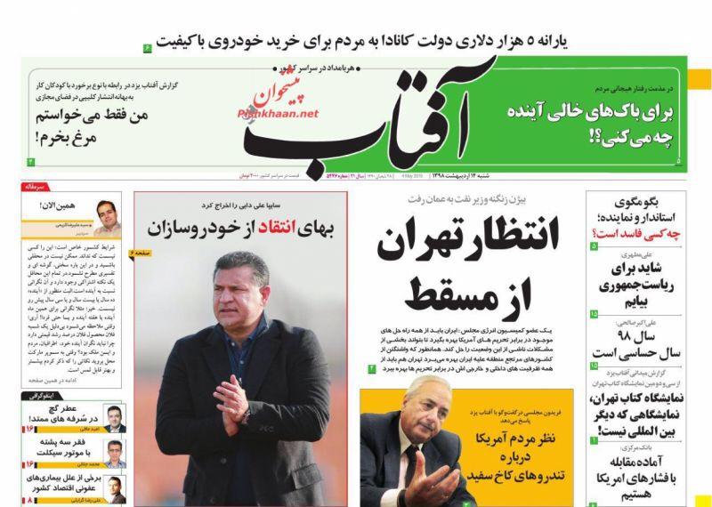 مانشيت طهران: خيارات الرد الإيراني وكيهان تهاجم ظريف 6