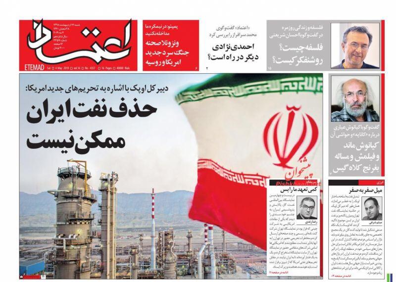 مانشيت طهران: خيارات الرد الإيراني وكيهان تهاجم ظريف 3