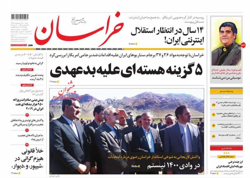 مانشيت طهران: خيارات الرد الإيراني وكيهان تهاجم ظريف 5