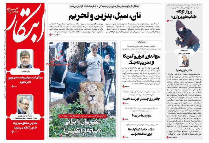 مانشيت طهران: خيارات الرد الإيراني وكيهان تهاجم ظريف 4
