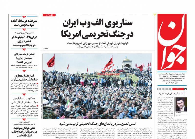 مانشيت طهران: خيارات الرد الإيراني وكيهان تهاجم ظريف 2