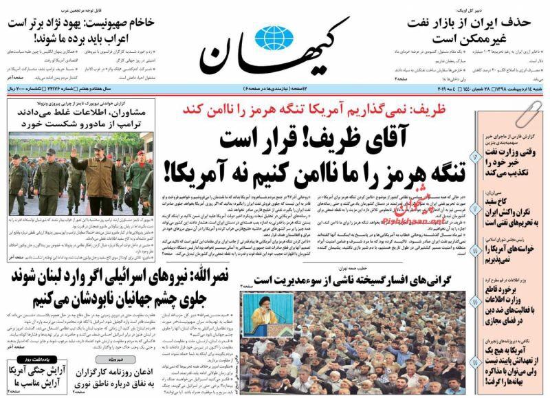 مانشيت طهران: خيارات الرد الإيراني وكيهان تهاجم ظريف 1