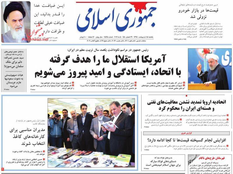 مانشيت طهران: ظريف يسلّم بأن اوروبا لم تلتزم بتعهداتها في الاتفاق النووي وخيارات نووية على الطاولة 2