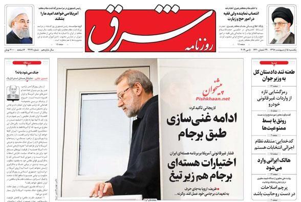 مانشيت طهران: ظريف يسلّم بأن اوروبا لم تلتزم بتعهداتها في الاتفاق النووي وخيارات نووية على الطاولة 4