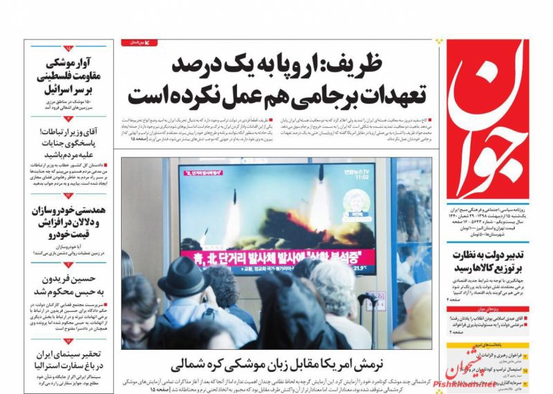 مانشيت طهران: ظريف يسلّم بأن اوروبا لم تلتزم بتعهداتها في الاتفاق النووي وخيارات نووية على الطاولة 1