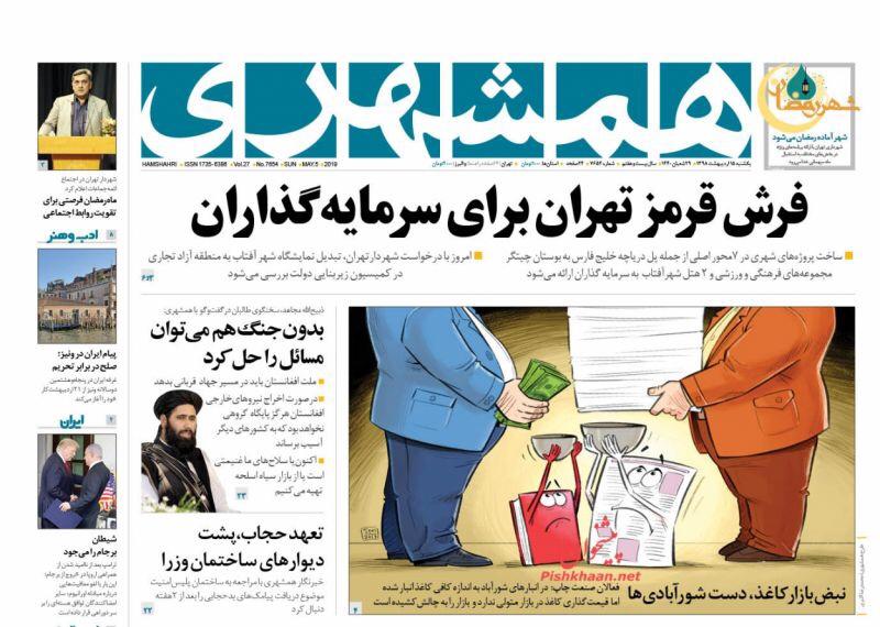 مانشيت طهران: ظريف يسلّم بأن اوروبا لم تلتزم بتعهداتها في الاتفاق النووي وخيارات نووية على الطاولة 3