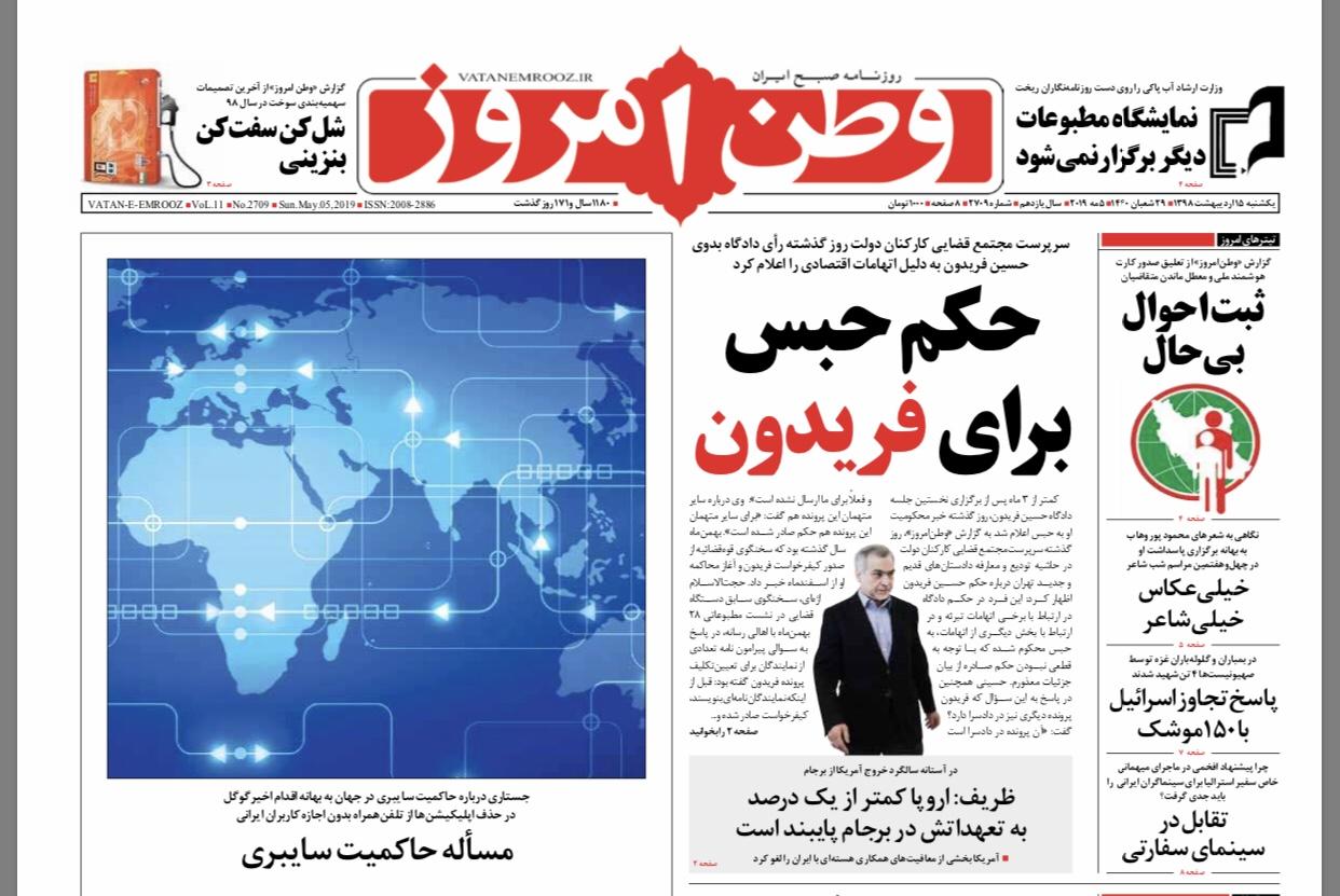 مانشيت طهران: ظريف يسلّم بأن اوروبا لم تلتزم بتعهداتها في الاتفاق النووي وخيارات نووية على الطاولة 5