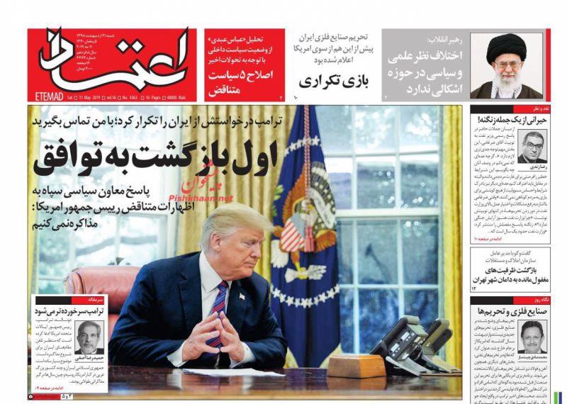 مانشيت طهران: ترامب ينتظر اتصال إيران والحرس الثوري لا يريد التفاوض 7
