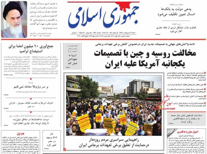 مانشيت طهران: ترامب ينتظر اتصال إيران والحرس الثوري لا يريد التفاوض 3