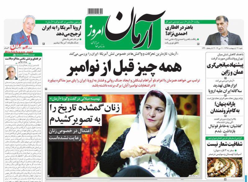 مانشيت طهران: ترامب ينتظر اتصال إيران والحرس الثوري لا يريد التفاوض 5