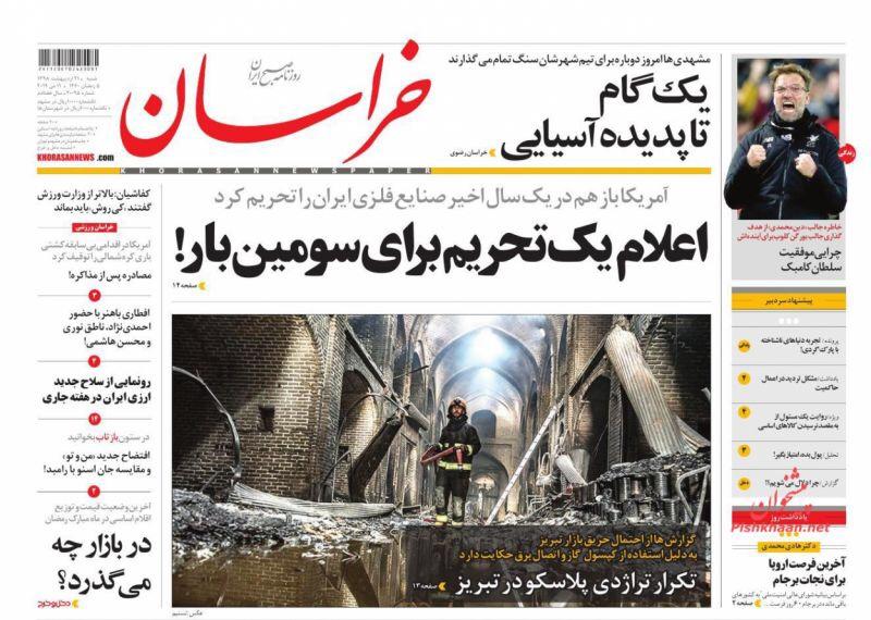 مانشيت طهران: ترامب ينتظر اتصال إيران والحرس الثوري لا يريد التفاوض 6