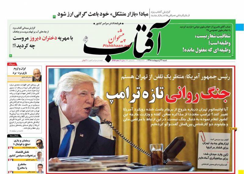 مانشيت طهران: ترامب ينتظر اتصال إيران والحرس الثوري لا يريد التفاوض 2