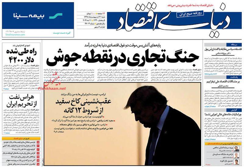مانشيت طهران: ترامب ينتظر اتصال إيران والحرس الثوري لا يريد التفاوض 4