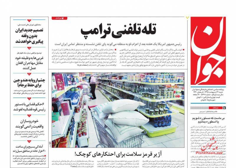 مانشيت طهران: ترامب ينتظر اتصال إيران والحرس الثوري لا يريد التفاوض 1